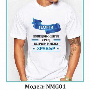 Тениска NMG01