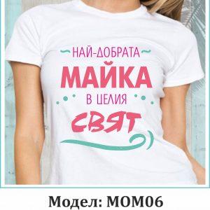 Тениска MOM06