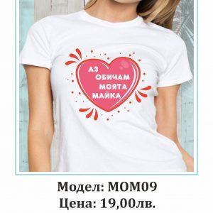 Тениска MOM09