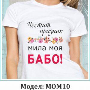 Тениска MOM10