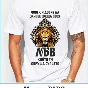 Тениска PARO