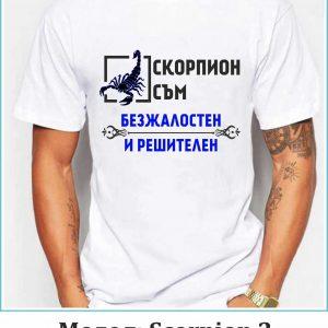 Тениска Scorpion2