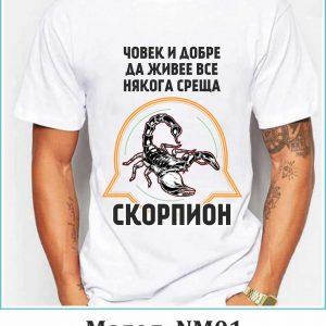 Тениска Scorpion NM01