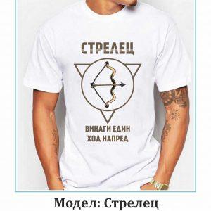 Тениска Стрелец