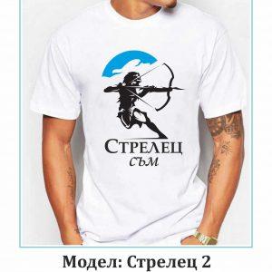 Тениска Стрелец2