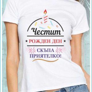 Тениска BW08