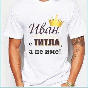 Тениска NM06