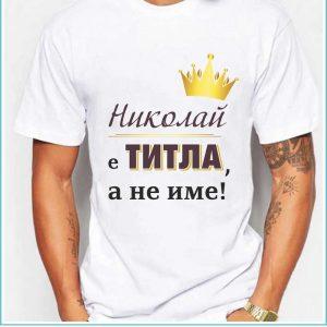Тениска NM19