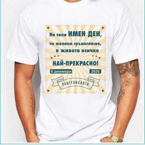 Тениска NM22