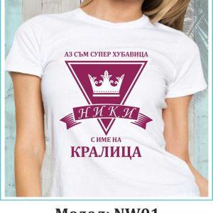 Тениска NW01