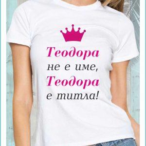 Тениска TDW05