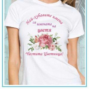 Тениска FLW04