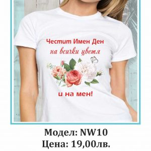Тениска FLW10