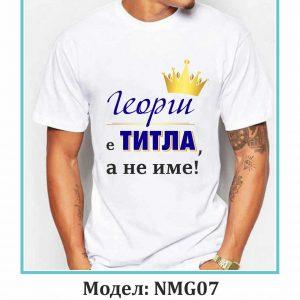 Тениска NMG07