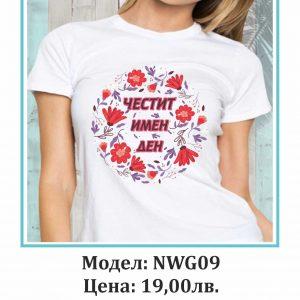 Тениска NWG09