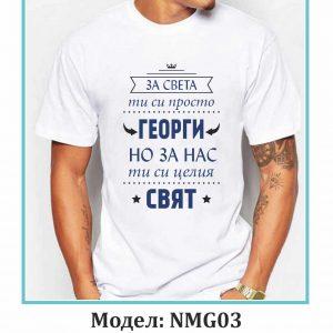 Тениска NMG03