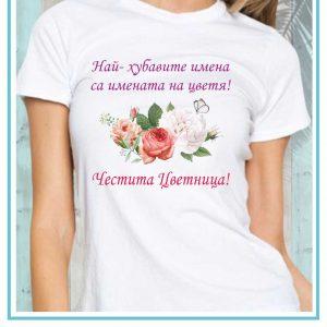 Тениска FLW06