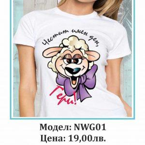 Тениска NWG01