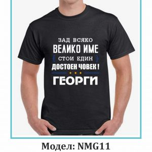 Тениска NMG11