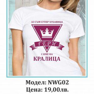 Тениска NWG02