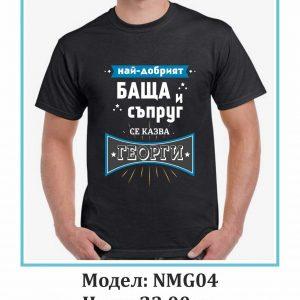 Тениска NMG04