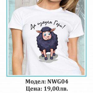 Тениска NWG04