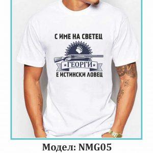 Тениска NMG05