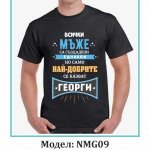 Тениска NMG09