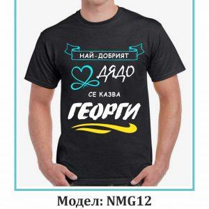 Тениска NMG12