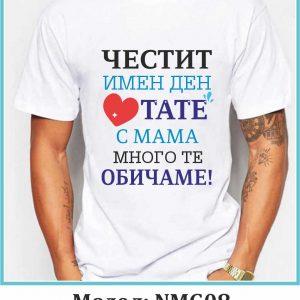 Тениска NMG08