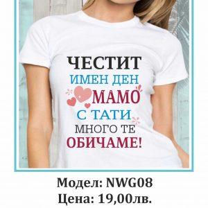 Тениска NWG08