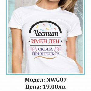 Тениска NWG07