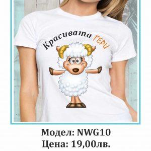 Тениска NWG10