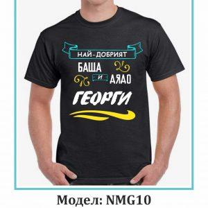 Тениска NMG10
