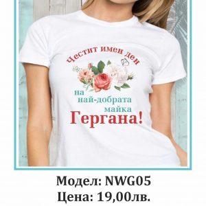 Тениска NWG05