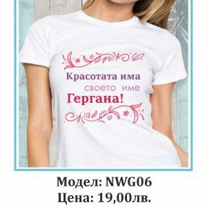 Тениска NWG06